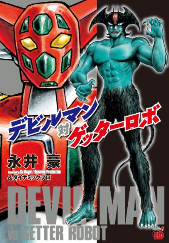 デビルマン対ゲッターロボ (チャンピオンREDコミックス)の詳細を見る