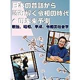 日本の昔話から読み解く令和の時代への未来予測 戦後、昭和、平成、令和の社会学