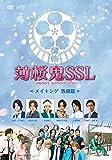 薄桜鬼SSL~sweet school life~ メイキング 教師編[DVD]