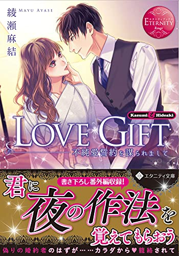 LOVE GIFT: 不純愛誓約を謀られまして (エタニティ文庫 エタニティブックス Rouge)の詳細を見る