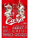 2020 BBMベースボールカード 広島東洋カープヒストリー1950-2020 BOX
