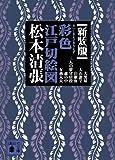 新装版 彩色江戸切絵図 (講談社文庫)