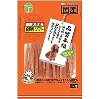 (まとめ買い)友人 新鮮ささみ 細切り ソフト 130g 犬用おやつ 【×6】