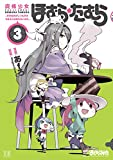 魔法少女ほむら☆たむら ~平行世界がいつも平行であるとは限らないのだ。~ (3) (まんがタイムKRコミックス)
