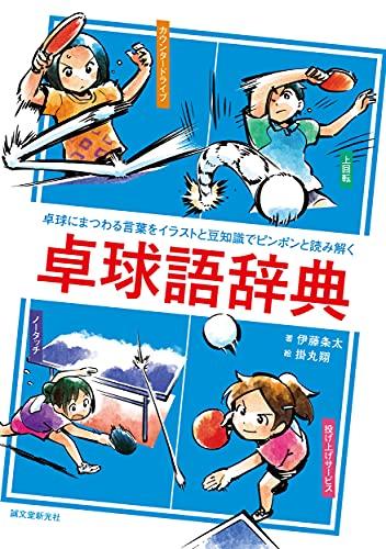 卓球語辞典: 卓球にまつわる言葉をイラストと豆知識でピンポンと読み解く