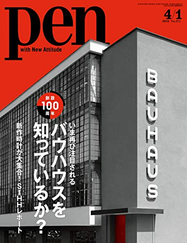 Pen (ペン) 「特集:【創設100周年】 いま再び注目される バウハウスを知っているか?」〈2019年4/1号〉 [雑誌]