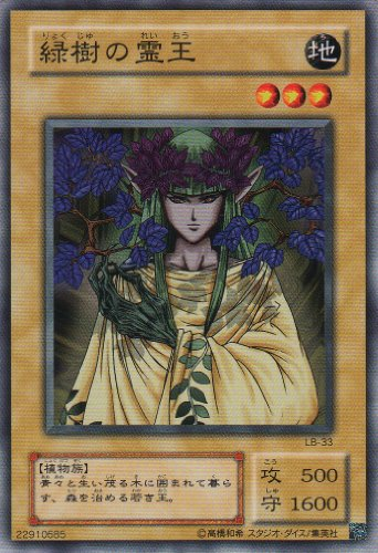 【シングルカード】 緑樹の霊王 LB-33(遊戯王OCG 青眼の白龍伝説−LEGEND OF BLUE EYES WHITE DRAGON−)【ノーマル】