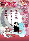 毒りんごcomic : 49 (アクションコミックス)
