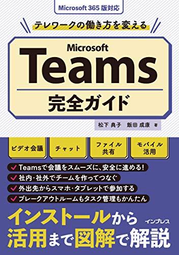 テレワークの働き方を変えるMicrosoft Teams完全ガイド