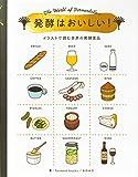 発酵はおいしい!-イラストで読む世界の発酵食品-