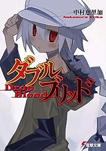 ダブルブリッド Drop Blood (電撃文庫)