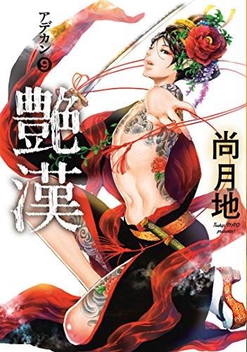 艶漢 (アデカン) (9) (ウィングス・コミックス)