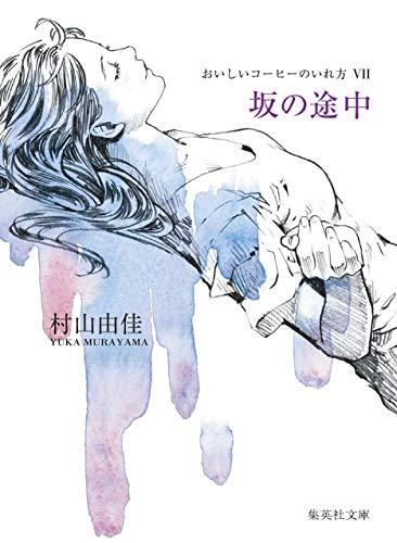 おいしいコーヒーのいれ方 (7) 坂の途中 (集英社文庫)