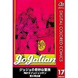 ジョジョの奇妙な冒険 第8部 カラー版 17 (ジャンプコミックスDIGITAL)