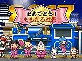 「桃太郎電鉄2017 たちあがれ日本!!」の関連画像