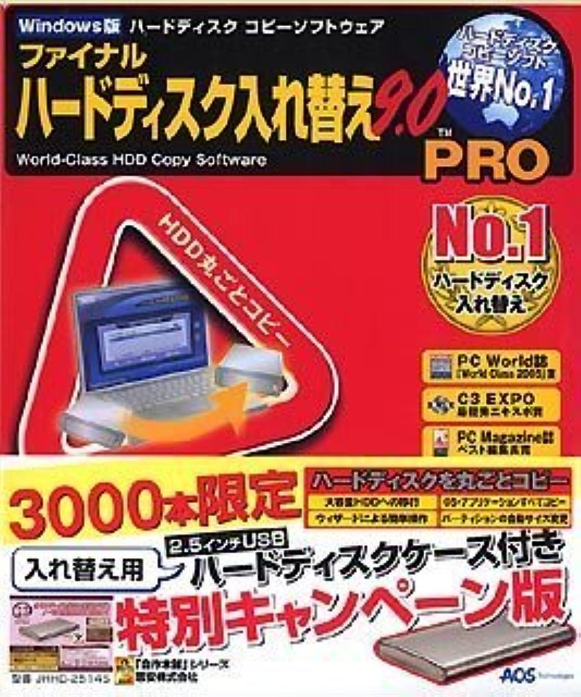 ファイナルハードディスク入れ替え9.0 PRO(2.5インチHDDケース付き)