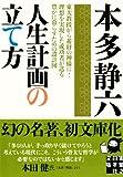 人生計画の立て方 (実業之日本社文庫)