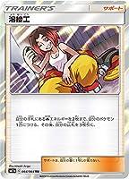 ポケモンカードゲーム SM11a 064/064 溶接工 サポート (TR トレーナーズレア) 強化拡張パック リミックスバウト