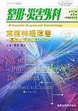 整形・災害外科 Vol.51 No.5 2008年 4月臨時増刊号 「末梢神経障害-基礎と臨床のすべて」