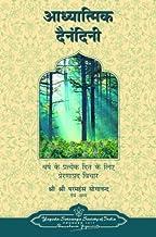 Spiritual Diary (Hindi)