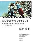 ユングのサウンドトラック: 菊地成孔の映画と映画音楽の本 【ディレクターズ・カット版】 (河出文庫)