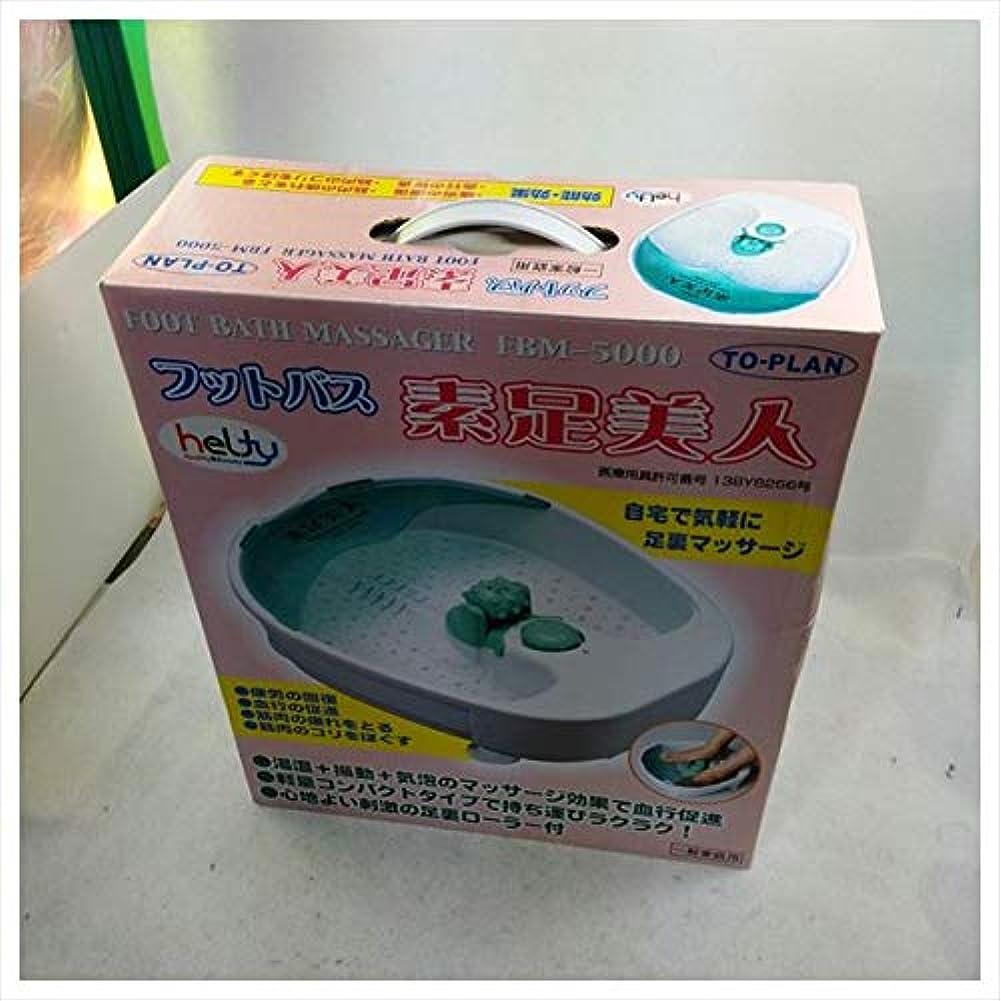 午後解読する貯水池東京企画 フットバス 素足美人 FBM-5000