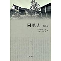 Tongli Chi ( two kinds )(Chinese Edition)
