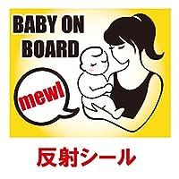 nc-smile 反射シール 赤ちゃん 乗ってます ステッカー BABY ON BOARD追突 事故防止 (反射プリントA)