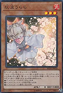 遊戯王 RC03-JP010 灰流うらら (日本語版 ウルトラレア) RARITY COLLECTION-PREMIUM GOLD EDITION-
