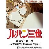 ルパン三世 愛のダ・カーポ~Fujiko's Unlucky Days~