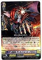 カードファイトヴァンガードG 第9弾「天舞竜神」/G-BT09/028 撃退者 デトネイトヒート・ドラゴン R
