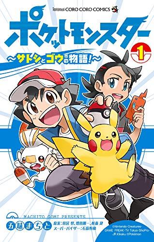 ポケットモンスター ~サトシとゴウの物語!~ (1) (てんとう虫コミックス)