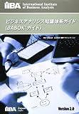 ビジネスアナリシス知識体系ガイド (BABOKガイド)