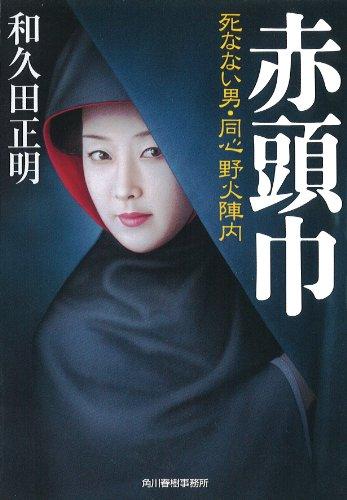 赤頭巾 死なない男・同心野火陣内 (ハルキ文庫 わ 2-7 時代小説文庫)
