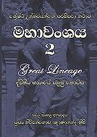 Mahavanshaya Part 2