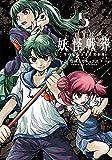 妖怪戦葬(5) (ガンガンコミックス UP!)