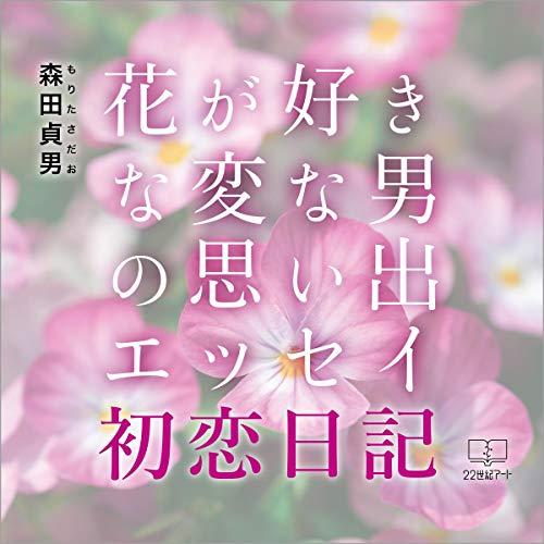 『初恋日記』のカバーアート
