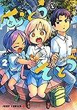むとうとさとう 2 (ジャンプコミックス)