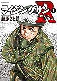 ライジングサンR(1) (アクションコミックス)