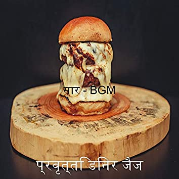 सार - BGM