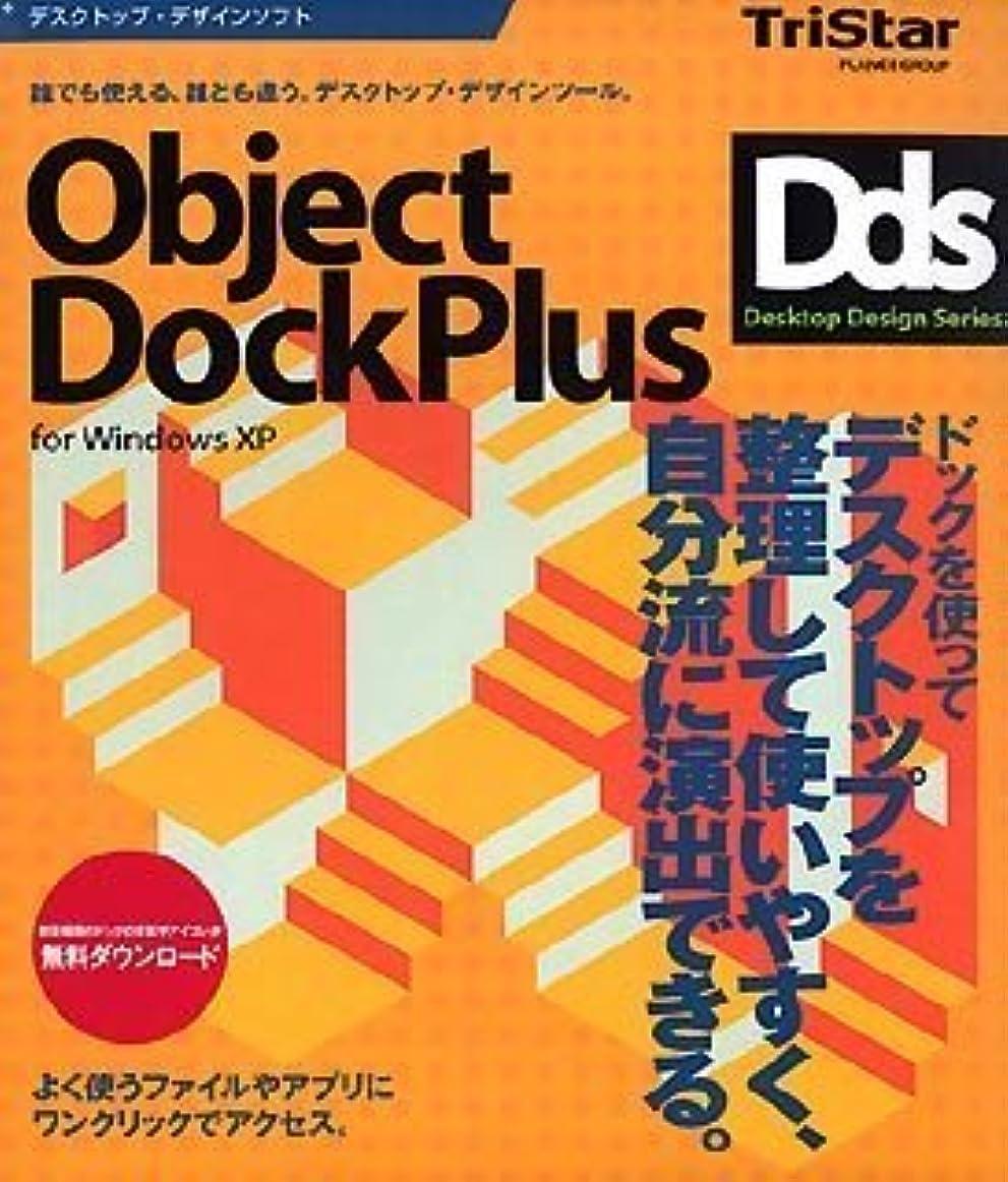 アラスカシャーク独立してObject Dock Plus