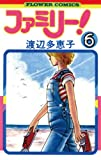 ファミリー!(6) (フラワーコミックス)