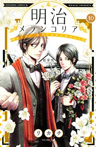 明治メランコリア(10) (BE・LOVEコミックス)の詳細を見る