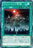 遊戯王OCG ヴァンパイア帝国 ノーマル SHSP-JP064