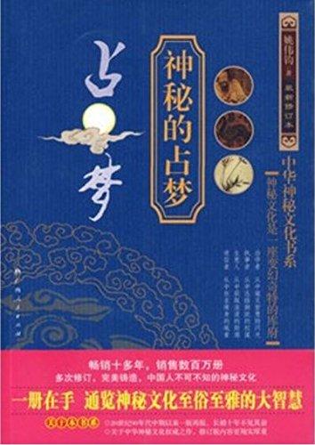 Shen mi di zhan meng (Zhonghua shen mi wen hua shu xi) (Mandarin Chinese Edition)