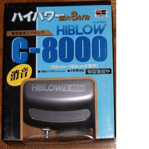 テクノ高槻ハイブロー C-8000