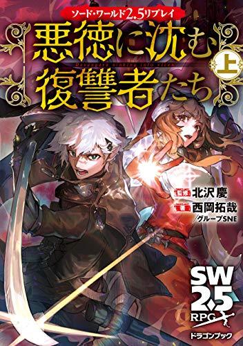 ソード・ワールド2.5リプレイ 悪徳に沈む復讐者たち 上 (富士見ドラゴンブック)