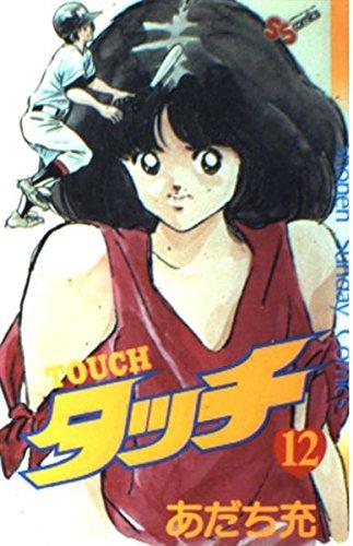 タッチ (12) (少年サンデーコミックス)