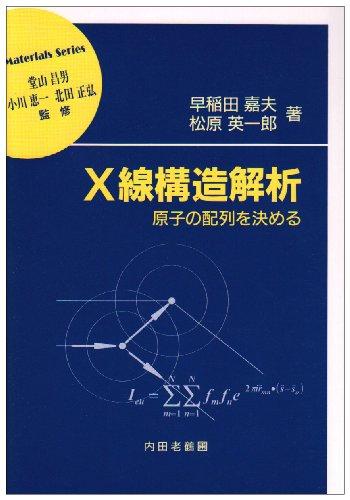 『X線構造解析―原子の配列を決める (材料学シリーズ)』のトップ画像
