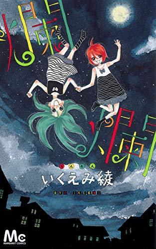 爛爛 (マーガレットコミックス)
